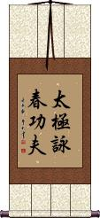 Tai Chi Wing Chun Kung Fu Vertical Wall Scroll
