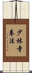 Shorinji Kempo / Kenpo Vertical Wall Scroll