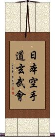 Nippon Karate-Do Genbu-Kai Scroll