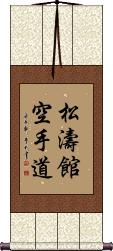 Shotokan Karate-Do Vertical Wall Scroll