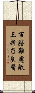 You May Learn from Victory, / You Will Learn from Failure Vertical Wall Scroll