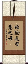 Experience is the Mother of Wisdom Vertical Wall Scroll