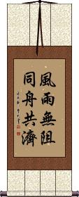 Regardless of the Weather, / We Overcome Troubles Together Vertical Wall Scroll