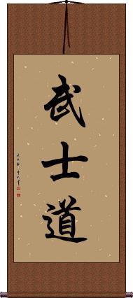 Bushido Vertical Wall Scroll