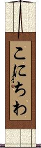 Konichiwa Scroll