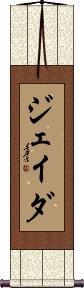 Jada Vertical Wall Scroll