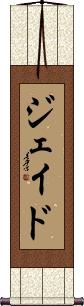 Jade Vertical Wall Scroll