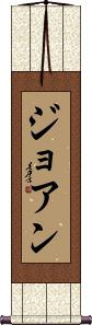 Joao Vertical Wall Scroll