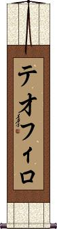 Teofilo Vertical Wall Scroll