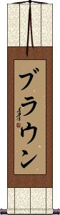 Brown Vertical Wall Scroll