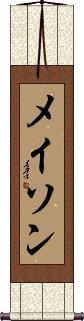 Mason Vertical Wall Scroll