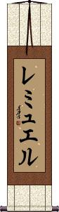 Lemuel Vertical Wall Scroll