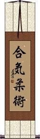 Aiki Jujutsu Vertical Wall Scroll