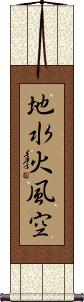 Five Elements Vertical Wall Scroll