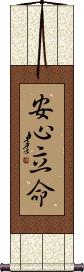 Spiritual Peace / Enlightened Peace Vertical Wall Scroll
