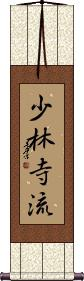 Shorin Ji Ryu Vertical Wall Scroll