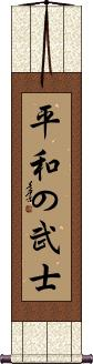 Peaceful Warrior Vertical Wall Scroll