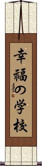 School of Happiness Vertical Wall Scroll