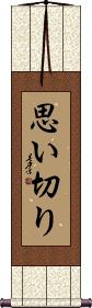 With all the strength of your heart Vertical Wall Scroll
