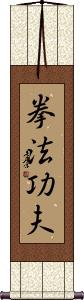 Kajukenbo Slogan Vertical Wall Scroll