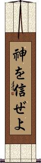 Trust in God / Faith in God Vertical Wall Scroll