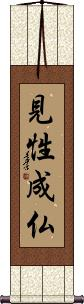 Kensho Jyobutsu - Enlightenment - Path to Buddha Vertical Wall Scroll