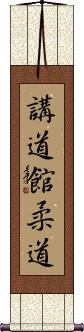 Kodokan Judo Vertical Wall Scroll
