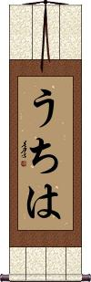 Uchiha Scroll