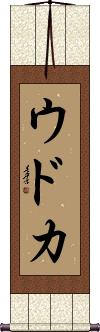 Udoka Vertical Wall Scroll