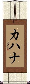 Kahana Vertical Wall Scroll