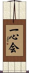 Isshin-Kai / Isshinkai Scroll