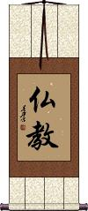 Buddhism Vertical Wall Scroll