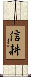 Shinkou / Shinko Vertical Wall Scroll