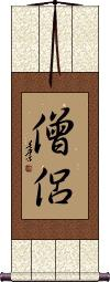 Buddhist Monk Vertical Wall Scroll
