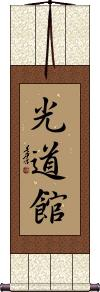 Kodokan Scroll