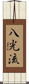 Hakko-Ryu Vertical Wall Scroll
