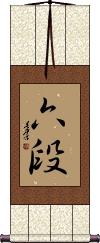 Roku-Dan / 6th Degree Black Belt Vertical Wall Scroll
