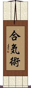 Aiki-Jutsu Vertical Wall Scroll