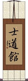 Shidokan (Karate) Scroll