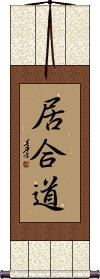 Iaido Vertical Wall Scroll