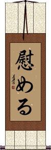 Nagusameru Vertical Wall Scroll