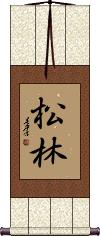 Pine Forest / Matsubayashi Vertical Wall Scroll