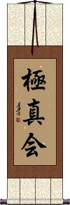 Kyokushinkai Vertical Wall Scroll