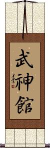 Bujinkan Vertical Wall Scroll