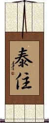 Taijuu / Taiju Vertical Wall Scroll