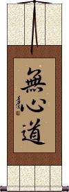 Mushindo Vertical Wall Scroll