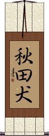 Akita Dog / Akitainu / Akita Inu Vertical Wall Scroll