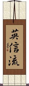 Eishin-Ryu Vertical Wall Scroll