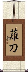 Naginata / Halberd Vertical Wall Scroll