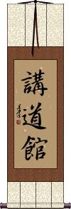 Kodokan Vertical Wall Scroll